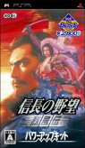Game Nobunaga