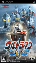 Game Ultraman Fighting Evolution