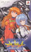 Game Secret of Evangelion Portable